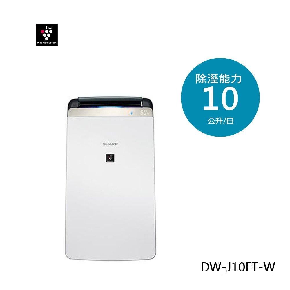 【夏普SHARP】10L 1級自動除菌離子除濕機(DW-J10FT-W)