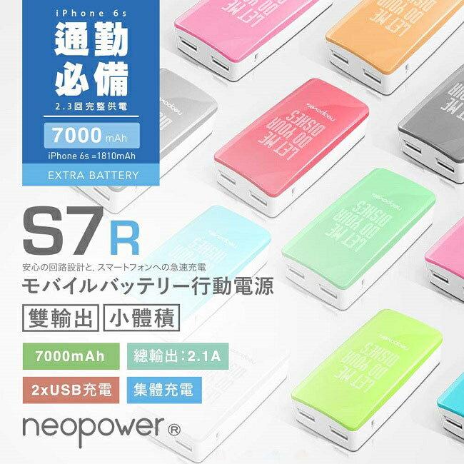 [享樂攝影] 台灣 佳美能 kamera neopower 7000mAh 行動電源 Neo S7 Pro 行動充 BSMI認證
