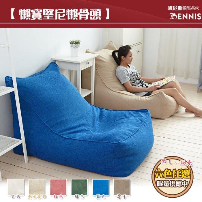 0.1cm超微粒發泡綿【Lounger Sofa懶寶堅尼】高級懶骨頭沙發★班尼斯國際家具名床 0