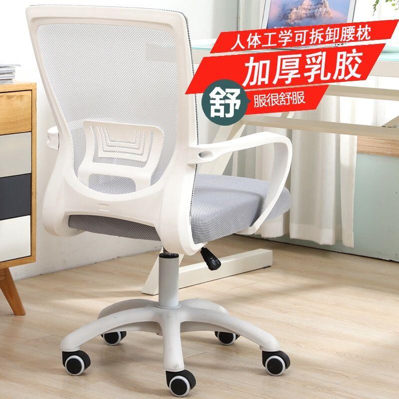 電腦椅子家用簡約弓形升降轉椅學生宿舍凳子游戲靠背辦公椅子舒適