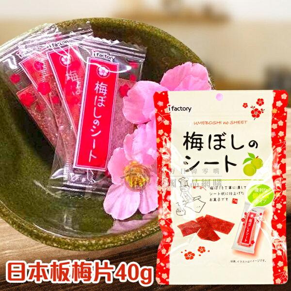 日本iFactory板梅片40g[JP802244]千御國際