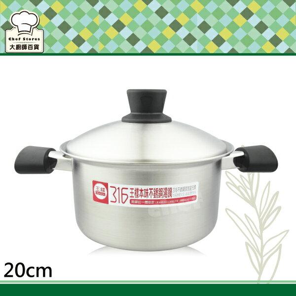 王樣本味316不鏽鋼湯鍋雙耳20cm錐型鍋蓋蒸氣回流~大廚師 ~  好康折扣