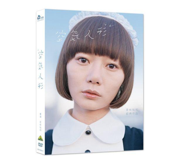 【停看聽音響唱片】【DVD】空氣人形