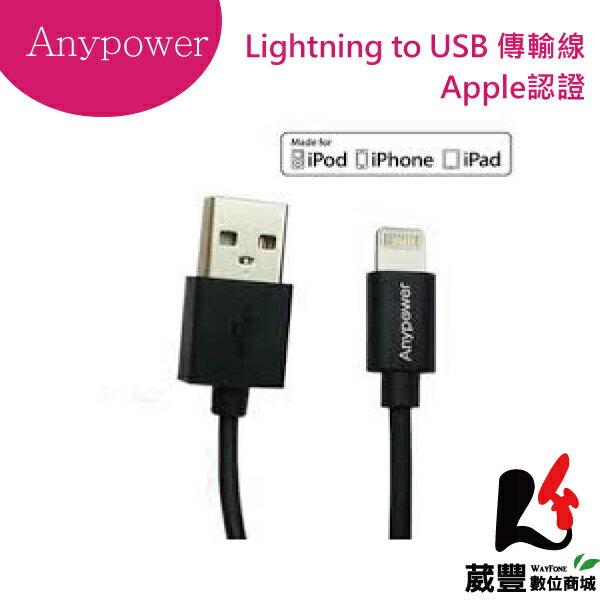 【全新福利品】Anypower Apple認證 Lightning to USB Cable傳輸線 充電線【葳豐數位商城】