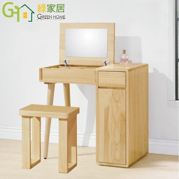 【綠家居】艾羅時尚2.7尺實木掀鏡化妝台鏡台組合(二色可選+含化妝椅)