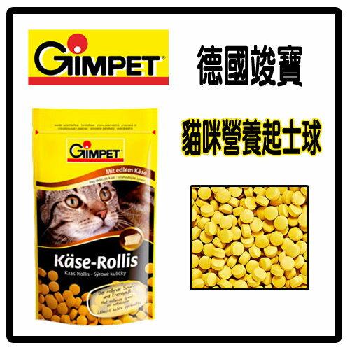 【力奇】德國竣寶 貓咪營養起司球 50g-100元 >可超取(D102F12)