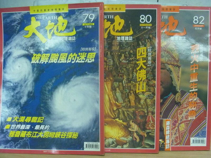 【書寶二手書T5/雜誌期刊_XAK】大地_79~82集間_共3本合售_破解颱風的迷思等