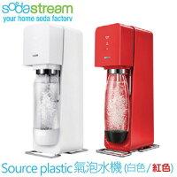 SodaStream Source plastic 氣泡水機 ( 紅/白 兩色可選)  【贈】寶特瓶X2-奇博網-3C特惠商品