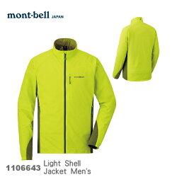 【速捷戶外】日本 mont-bell 1106643 LIGHT SHELL 男防潑水彈性保暖風衣(檸綠),登山,健行,機車族
