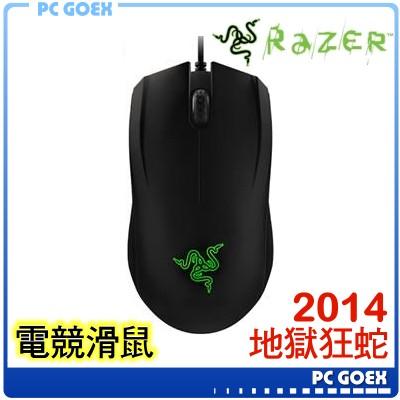 Razer 雷蛇 Abyssus 地獄狂蛇 2014 電競滑鼠~pcgoex 軒揚~