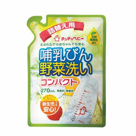 【悅兒樂婦幼用品?】CHU CHU 啾啾 植物性強效蔬果奶瓶清潔劑補充包-270ml