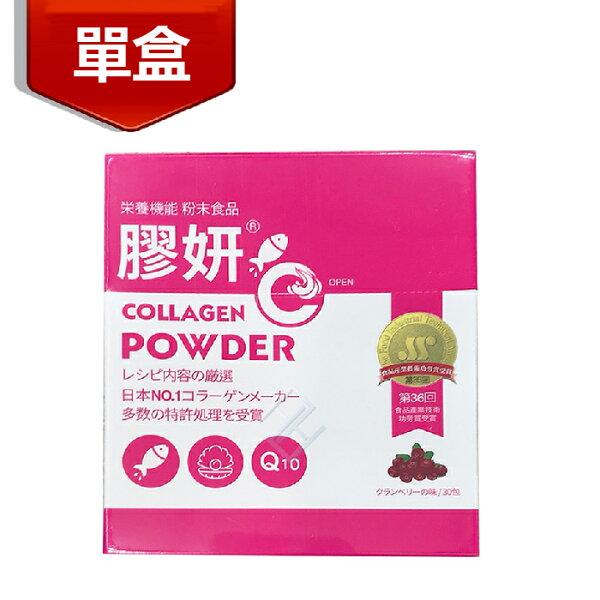 #超微國際膠妍C魚膠原蛋白粉(5gX30包盒)單盒輔酵素Q10蔓越莓珍珠粉維生素C