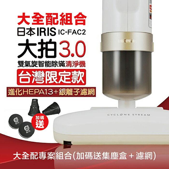★大全配專案★《日本IRIS Ohyama》大拍3.0雙氣旋智能除蟎清淨機 IC-FAC2 0