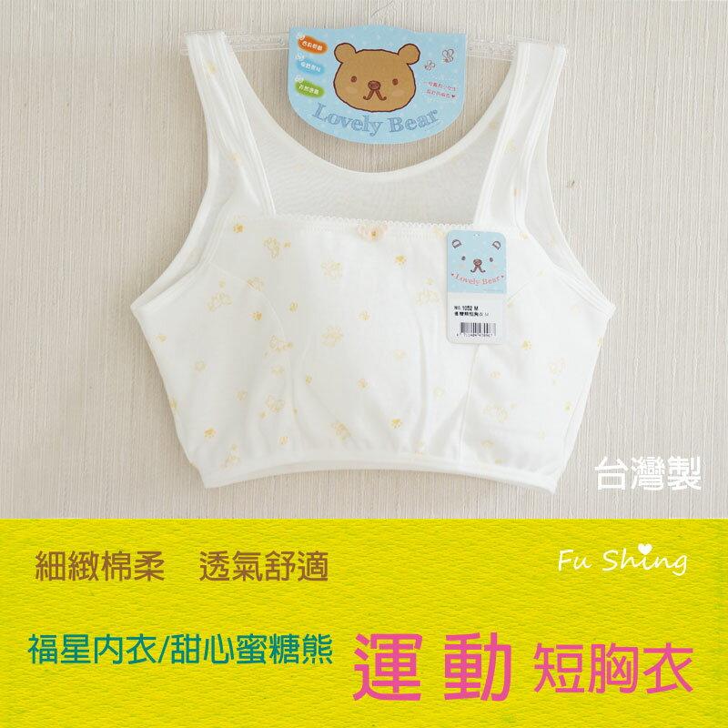 1052 短版/甜心蜜糖熊少女成長胸衣/運動型寬肩胸衣/台灣製/甜心雙色【福星內衣】