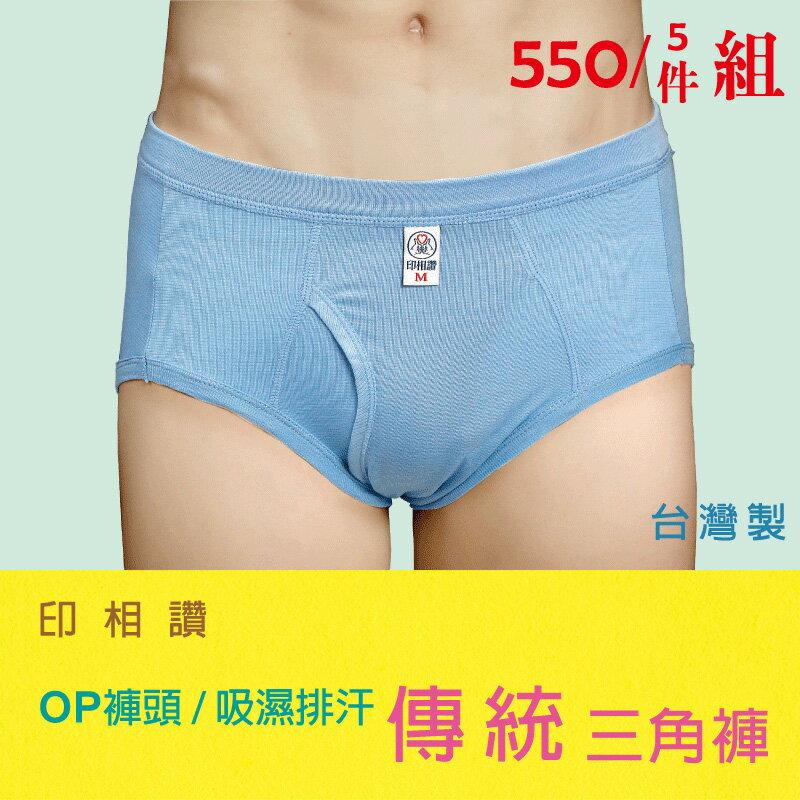 213     吸濕排汗傳統型男三角褲  五件組  ~印相讚~男性內褲  男內褲  男性三