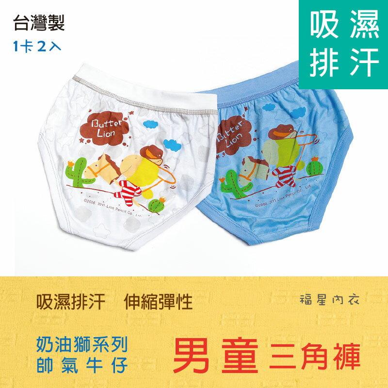 2825/童褲/2件組/奶油獅男童三角褲/帥氣牛仔/台灣製/【福星內衣】/授權商品