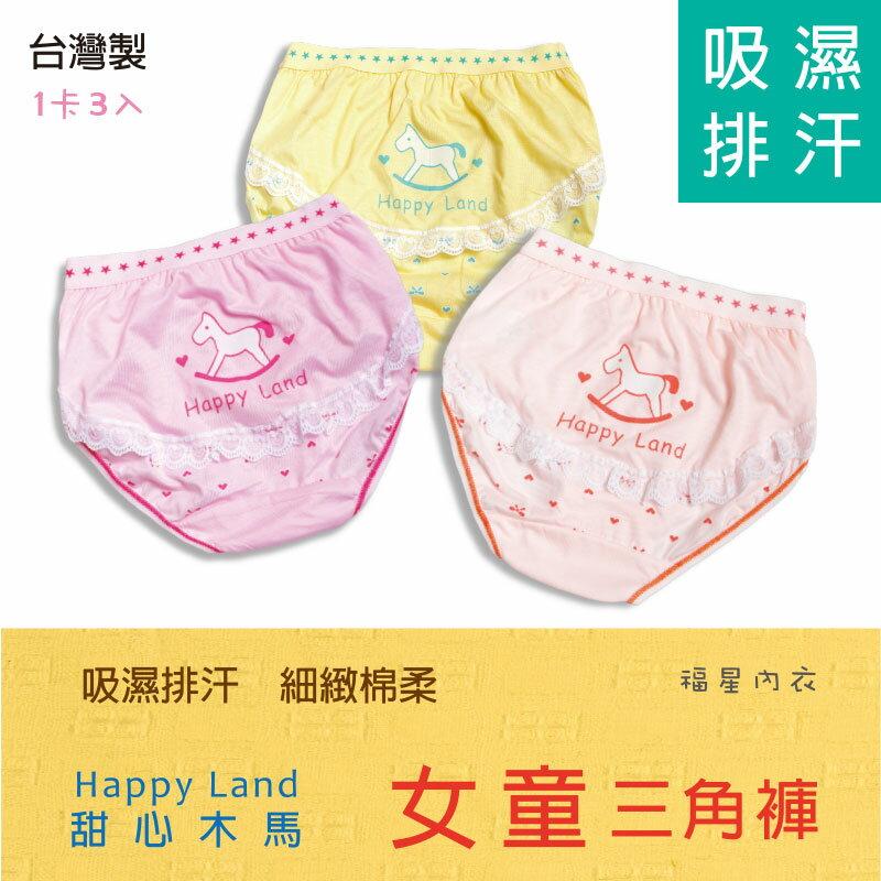 3677 童褲 3件入 Happy Land女童三角褲 甜心木馬 製 ~福星內衣~