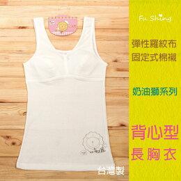 6572/長版/奶油獅少女成長胸衣/背心寬肩型/台灣製//授權商品