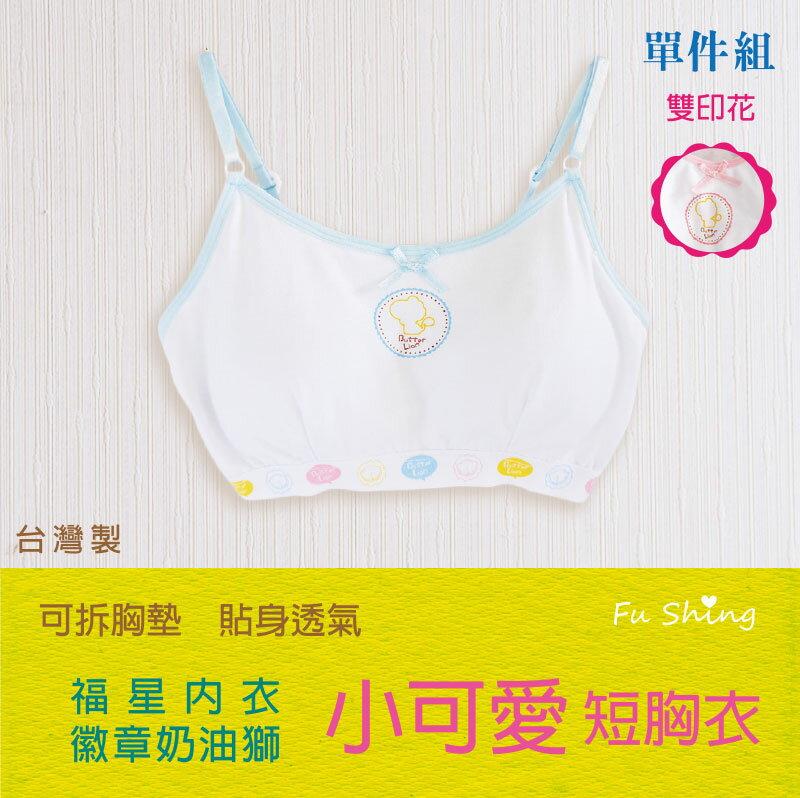 6582  短版  奶油獅細肩徽章少女成長胸衣  小可愛型細肩    可拆胸墊  ~福星內