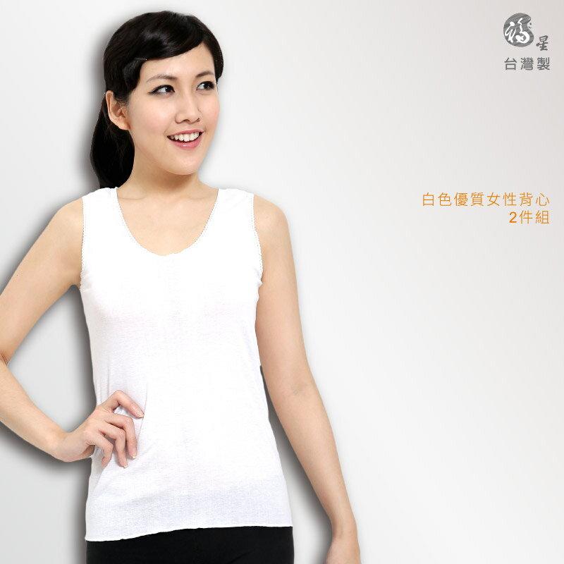7202/經典款/優質白色背心/2件組/台灣製/長輩、學生最愛/【福星內衣】