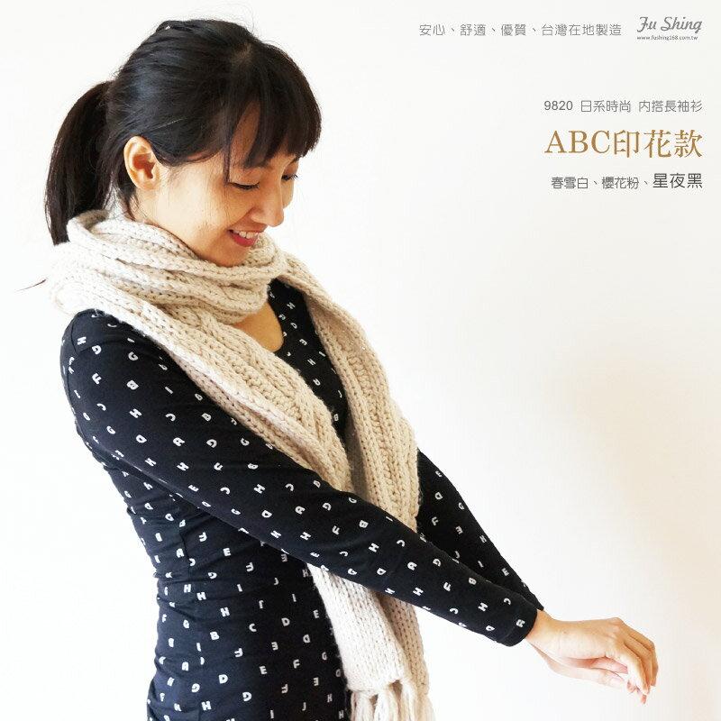 【福星】日系印花ABC圓領女性內搭長袖衫 / 台灣製/ 9830 /  單件組