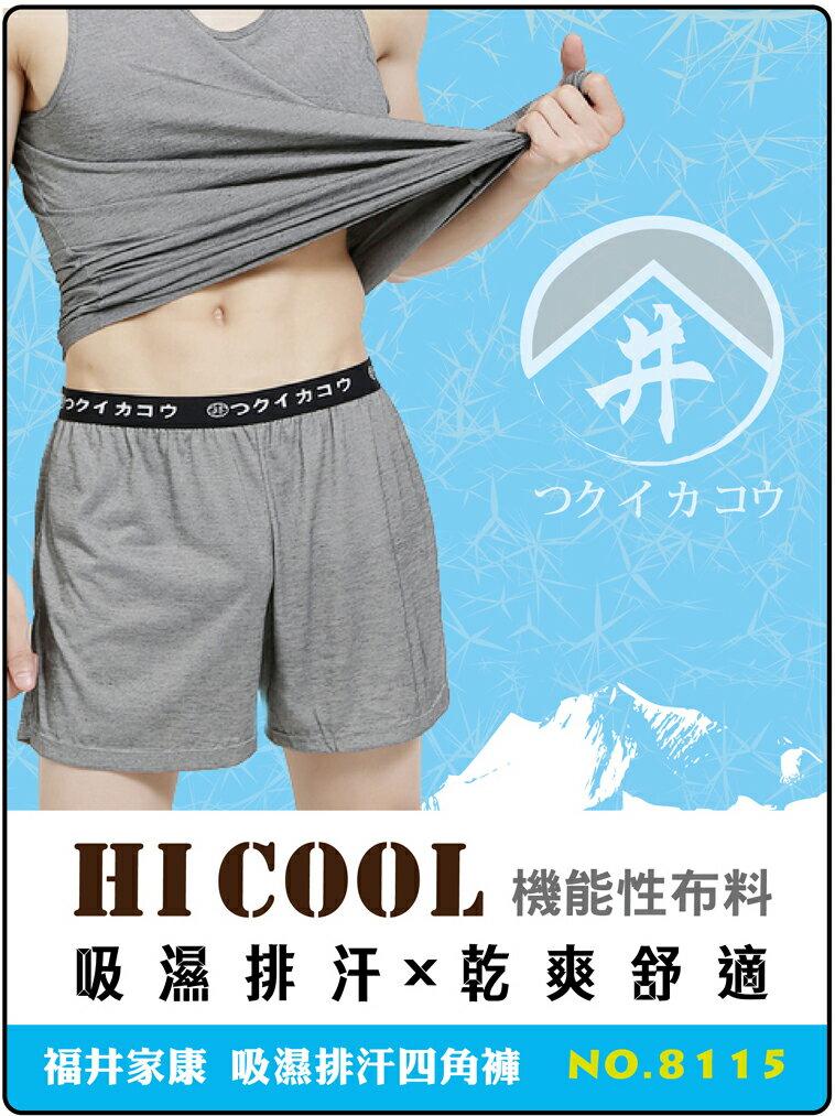 8115/ 吸濕排汗男性涼感平口褲/【福井家康】/入門精選單件款