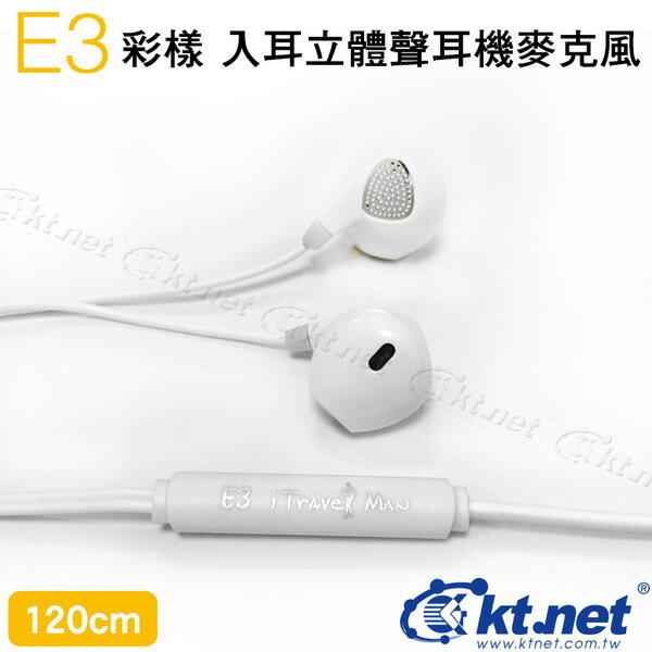 【迪特軍3C】KTNET-E3 彩樣入耳立體聲手機4極插耳機麥克風-白 耳機/耳麥/麥克風/耳塞式
