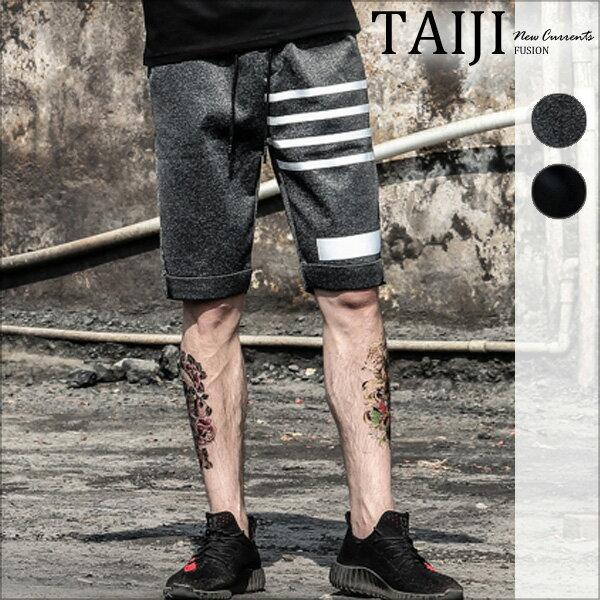 潮流短褲‧條紋造型反折設計休閒短褲‧二色【NQ826】-TAIJI-