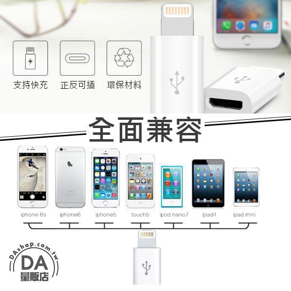 Micro USB 轉 lightning iPhone 7 8 X Xs 轉接頭 轉接器 傳輸充電 安卓轉蘋果(78-4116) 4