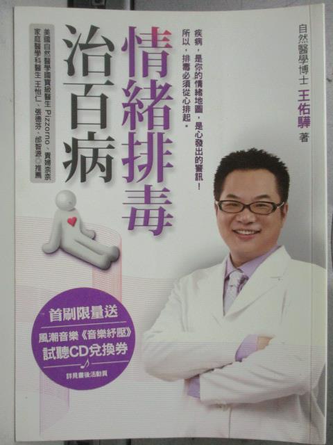【書寶二手書T8/養生_HAH】情緒排毒治百病_王佑驊