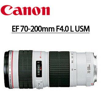 ★分期零利率 ★Canon EF 70-200mm F4.0 L USM EOS 單眼相機專用變焦鏡頭 (彩虹公司貨) 送Lenspen拭鏡筆+專業拭鏡布