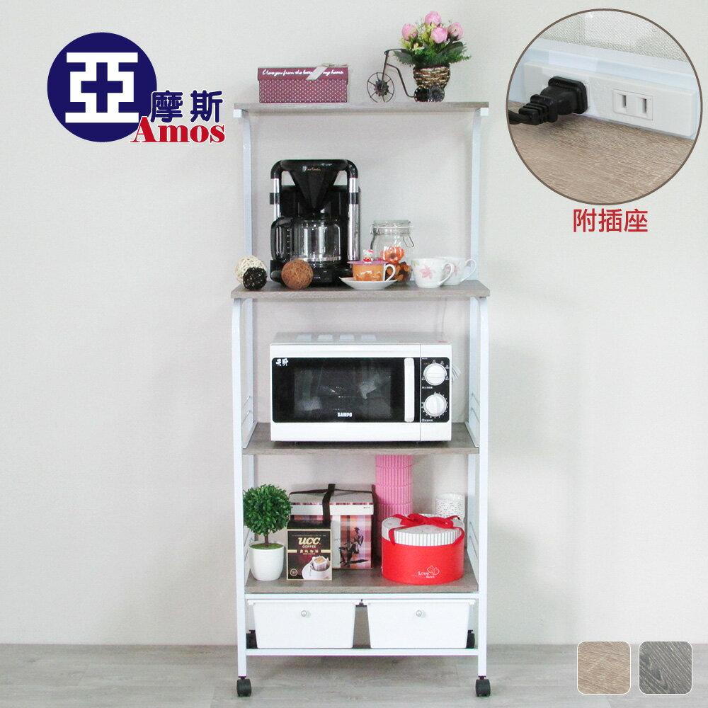 收納架 廚房架 層架【TBA007+S】居家幫手多功能四層二抽附插座廚房電器架 (深淺2色) Amos