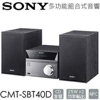 SONY CMT-SBT40D 多功能組合式床頭音響 NFC/藍牙 可接電視 公司貨 分期0利率 免運