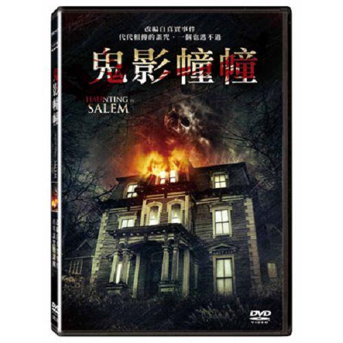 鬼影幢幢DVD