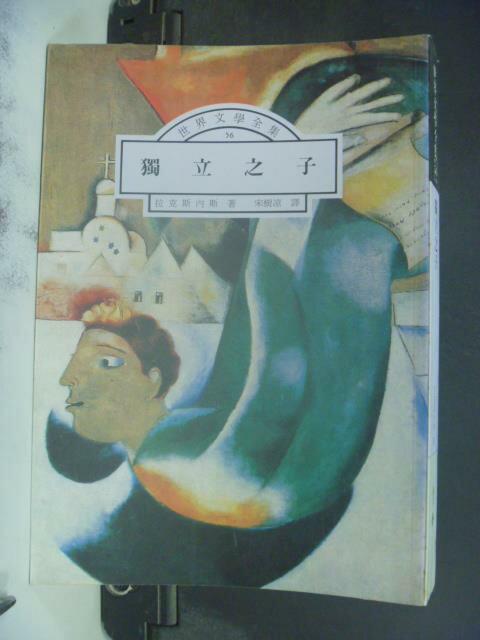 【書寶二手書T5/翻譯小說_IBP】獨立之子_宋樹涼, 拉克斯內斯