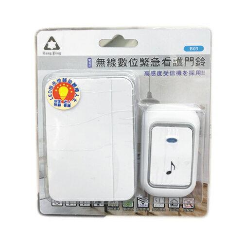 常平牌 電池式無線門鈴(B03)【愛買】