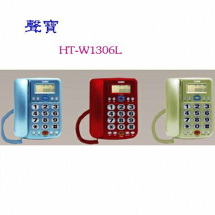 SAMPO 聲寶 來電顯示有線電話 HT-W1306L (三色)來電鈴聲音量及免持撥號聲量可調 ◆大字鍵,並具二組直撥記憶鍵