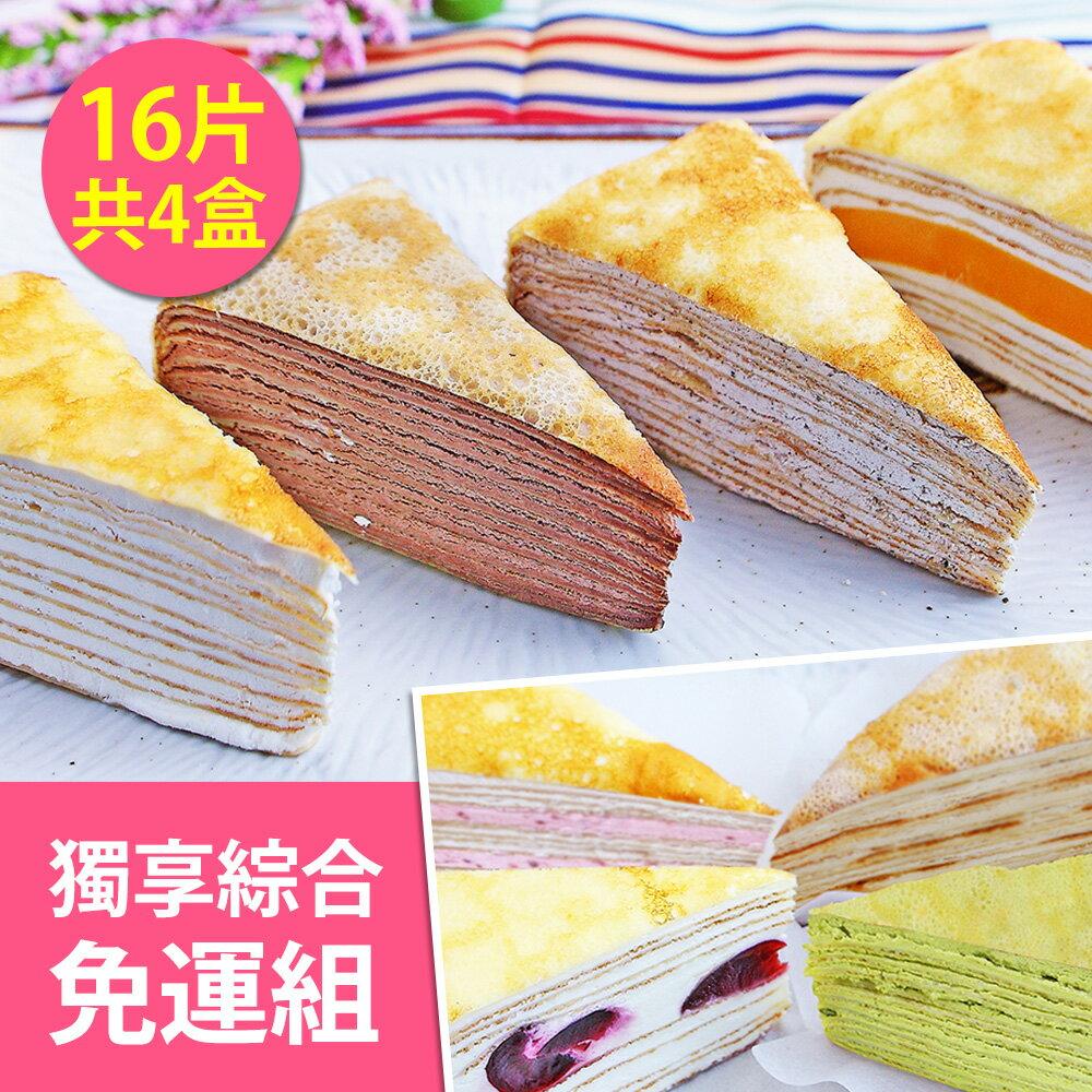 下午茶4盒組【塔吉特】4片裝獨享切片組(4片 / 盒▶共16片 / 4盒)免運 0