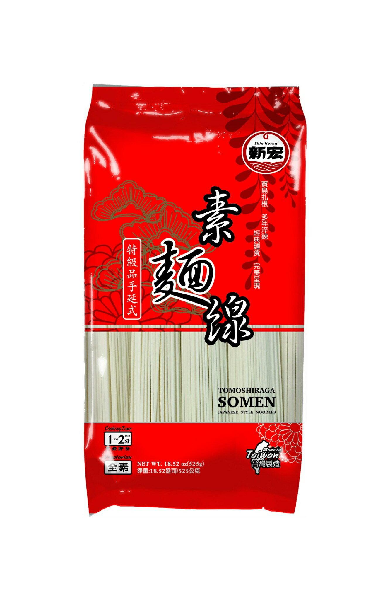 【新宏】素麵線 525g/包 (全素)