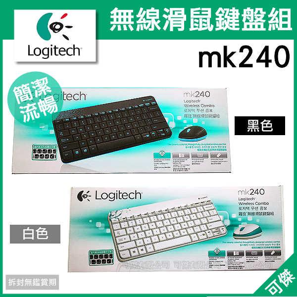 可傑 Logitech 羅技 mk240 無線滑鼠鍵盤組 繁中版 精巧流線外型 貼合手部的舒適感 堅固耐用