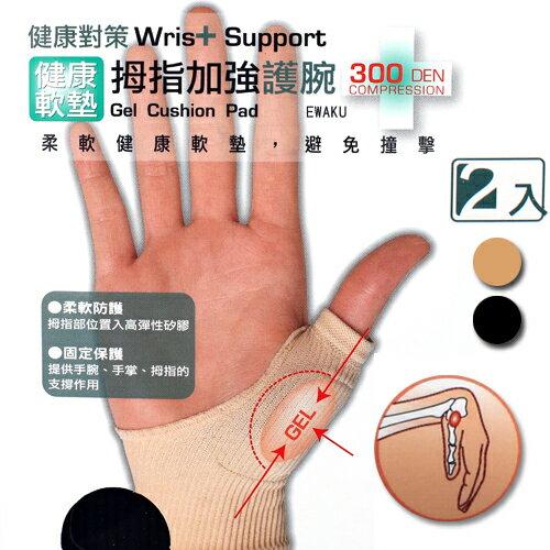 健康對策300D健康軟墊姆指加強護腕2入台灣製蒂巴蕾