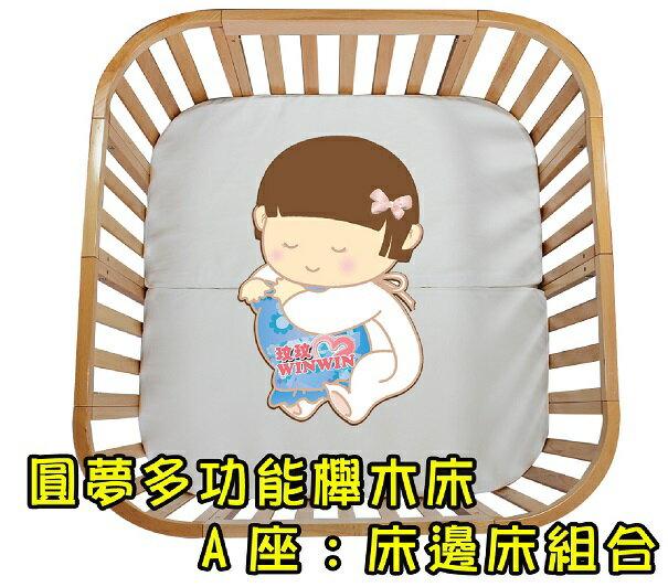 圓夢大床組A座A-158x2座,可組合成方型可愛小床,優質櫸木製造,可分階段選購,跟著寶寶成床的床