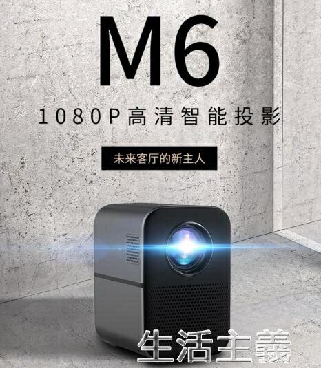 投影儀 投影儀M6家用小型便攜墻上看電影電視同屏學生宿舍臥室投墻手機辦公一體機 生活主義