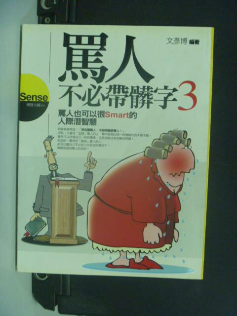 【書寶二手書T8/溝通_LCV】罵人不必帶髒字(3)_文彥博