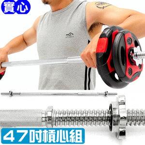 2.5CM電鍍長槓心47吋管徑  鎖頭 槓鈴桿啞鈴桿槓片桿長桿心.重力舉重量訓練. 健身器