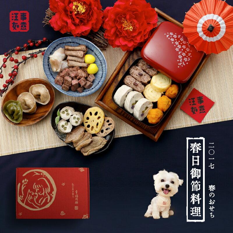 寵物貓狗年菜【預購免運】2017 春日御節料理 講究料理 5 品 給毛孩最高品質的享受 (1/17開始出貨)