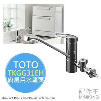 【配件王】日本代購 TOTO TKGG31EH 廚房用水龍頭 流理台用 水槽龍頭 起泡 防噴濺 檯面龍頭 適用洗碗機
