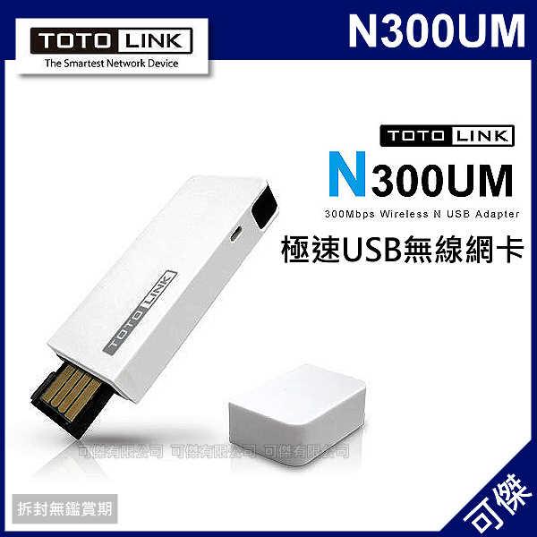 可傑 TOTOLINK N300UM 極速USB無線網卡 無線網路卡 USB 極致輕薄 速率達300Mbps 公司貨