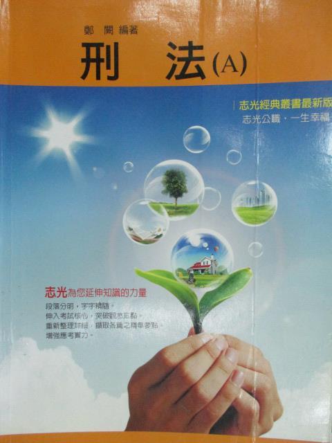 【書寶二手書T2/進修考試_XFM】刑法(A)_鄭闕_民99