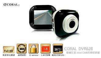 CORAL 1.8吋輕巧型FHD 1080P熊貓眼行車紀錄器 附G-Sencor 碰撞緊急鎖 DVR-628
